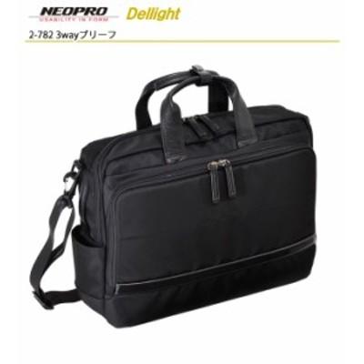 2-782 NEOPRO Dellight 3wayブリーフ メンズ バッグセール 福袋 メンズバッグ ブリーフィング トート ビジネスバッグ メンズバッグ 入学