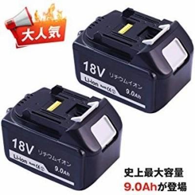 1年保証 超大容量! マキタ 18v 互換 バッテリー 2個セット BL1890 9.0ah  BL1860 BL1830 BL1840 BL1850 BL1830b BL1840b BL1850b BL1860