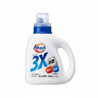 アタック 3X 洗濯洗剤  本体 880g  4901301381811