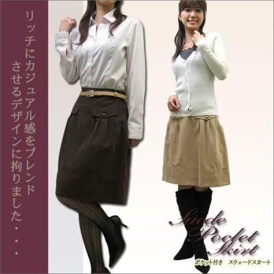 在庫限り 返品交換不可 スウェードポケットデザイン付きスカート