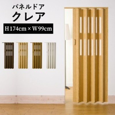 アコーディオンカーテン パネルドア クレア 規格品 幅99cm 高さ174cm