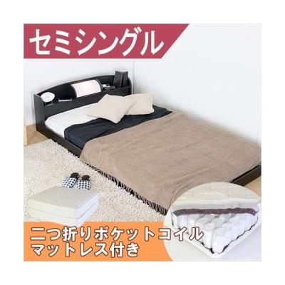 枕元照明付きフロアベッド ブラック セミシングル 二つ折りポケットコイルスプリングマットレス付き/190-25-ss(10885b)