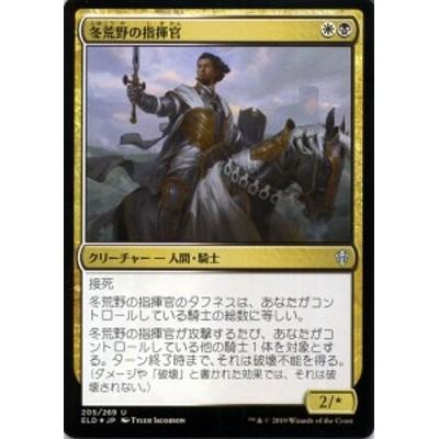 MTG マジック:ザ・ギャザリング 冬荒野の指揮官 フォイル・アンコモン  エルドレインの王権 ELD F205   日本語版 クリーチャー 多色