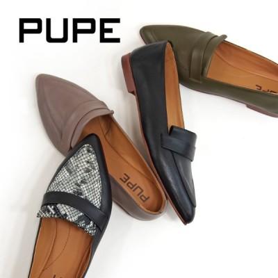 【PUPE プーペ】スペイン製 ローファーパンプス ローファー ポインテッドトゥ レザーシューズ 本革パンプス