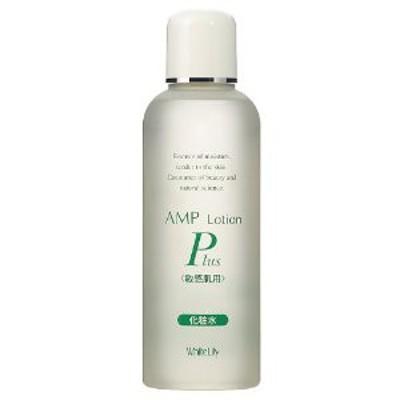 ホワイトリリー[White Lily]AMPローションプラス200ml【送料無料】乾きがちな敏感肌をしっとり満たす化粧水です。