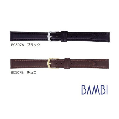 【バネ棒外し付き】BAMBI バンビ 牛革 BC507 10〜15mm 全2色 替えベルト メール便送料無料