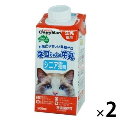 ネコちゃんの牛乳 シニア猫用 キャップ付 200ml 2個 ドギーマン おやつ ミルク