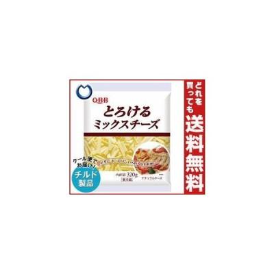送料無料 【チルド(冷蔵)商品】QBB とろけるミックスチーズ 320g×10袋入