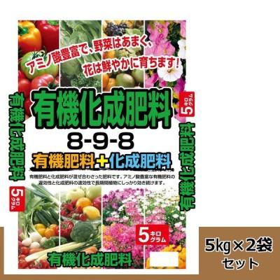 有機化成肥料 5kg 2袋セット   4549081462070