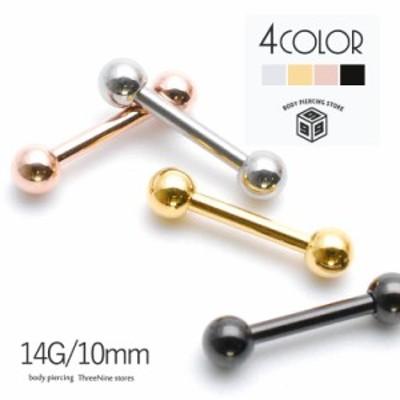 ボディピアス 14G 内径 10mm ストレートバーベル 定番 シンプル 耳たぶ 軟骨ピアス 14ゲージ サージカルステンレス
