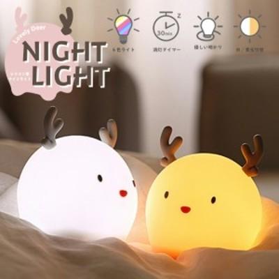 柔らか LED ライト 6色 調色 タイマー ナイトライト トナカイ シリコン 照明 ランプ 間接照明 鹿 タッチ式 センサー デスクライト 暖色
