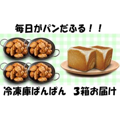 コッペん道土の塩パン・食パン 詰合せ 冷凍庫ぱんぱんセット