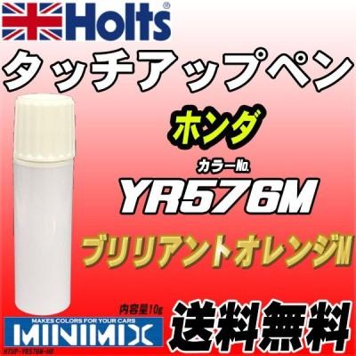 タッチアップペン ホンダ YR576M ブリリアントオレンジM Holts MINIMIX