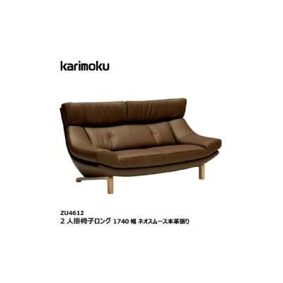 カリモク シアーセレクト 2人掛椅子ロング ZU4612 オーク材 ネオスムース・ソフトグレイン 本革張りソファ ハイバック 座り心地