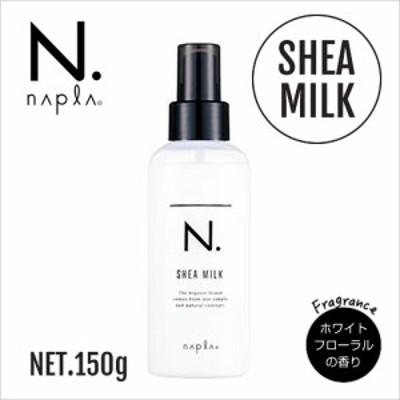 napla ナプラ N. エヌドット シアミルク 150ml