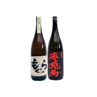 焼酎 飲み比べセット 赤兎馬 芋 1800ml濱田酒造  と土竜(もぐら) 芋1800mlさつま無双  2本セット