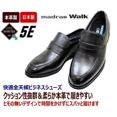 ビジネスシューズ メンズ マドラス ウォーク ゴアテックス madras-WALK 5651S 黒 幅広5E本革 防水靴