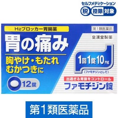 ファモチジン錠「クニヒロ」 12錠 皇漢堂製薬★控除★【第1類医薬品】
