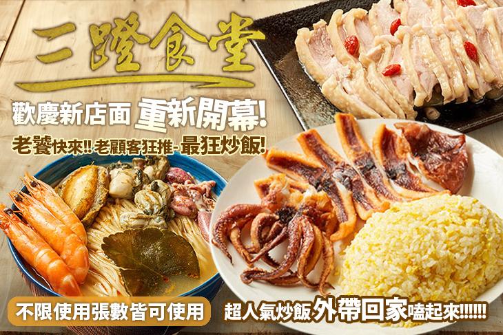 【台北】三蹬食堂 #GOMAJI吃喝玩樂券#電子票券#中式