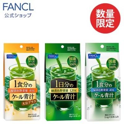 創業の日 青汁セット 【ファンケル 公式】