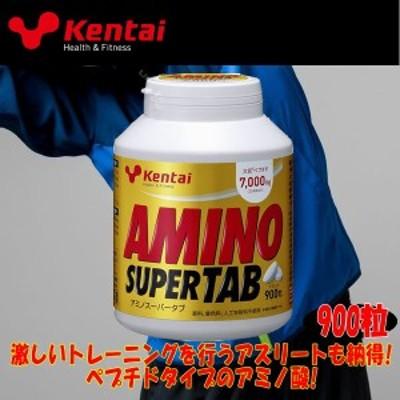 ケンタイ Kentai アミノスーパータブ 900粒 K54047