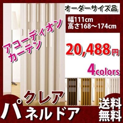 アコーディオンカーテン アコーディオンドア パネルドア  幅111cm 高さ168〜174cmまで フルネス クレア 部屋 仕切り
