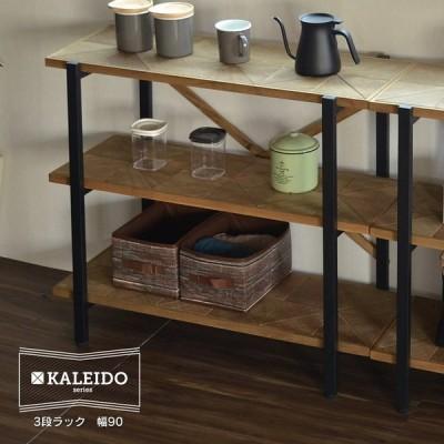 ラック 収納ラック 3段 幅90cm キッチンラック リビングラック テレビラック テレビ台 テレビボード KALEIDO 男前家具 代引不可