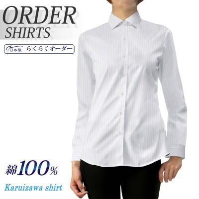 レディースシャツ らくらくオーダー 形態安定 綿100% 軽井沢シャツ Y30KZAC39
