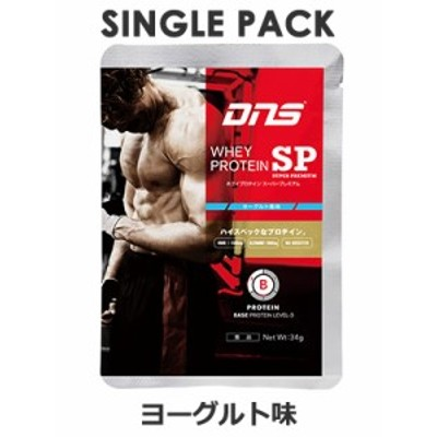 【ゆうパケット配送対象】DNS ホエイプロテインSP/シングルパック/ヨーグルト風味 34g スーパープレミアム(お試しサイズ)(メール便)