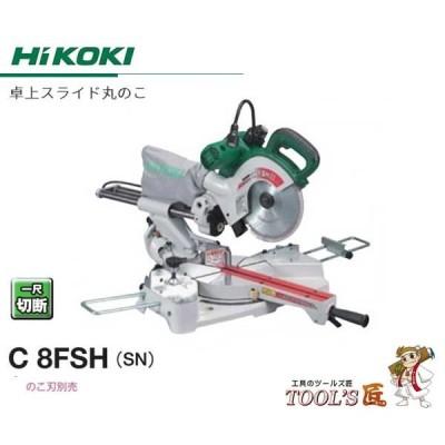 HiKOKI 216mm卓上スライド丸のこ C8FSH(SN) のこ刃別売
