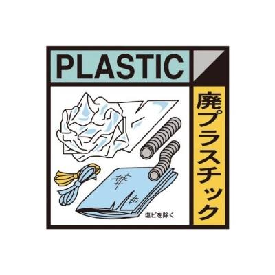 【代引不可】 グリーンクロス 産業廃棄物標識 GSHー20 廃プラスチック 【1145040120】