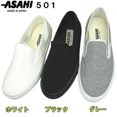 ASAHI アサヒ 501 黒.グレー.白 スリッポン デッキシューズタイプ スニーカー 日本製 チャンピオン M160後継モデル