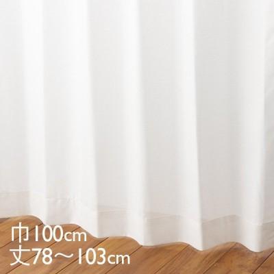 カーテン レース アイボリー ウォッシャブル UVカット 遮熱 防カビ 涼しやNEO 巾100×丈78〜103cm TDOL7929 KEYUCA ケユカ