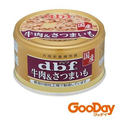 d.b.f 牛肉&さつまいも デビフペット