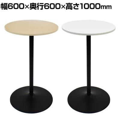 ハイテーブル ラウンドテーブル 幅600×奥行600×高さ1000mm
