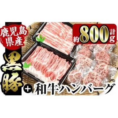 i360 鹿児島県産黒豚しゃぶしゃぶ・和牛ハンバーグセット(黒豚肩ロース400g・黒豚バラ400g・ハンバーグ8個)何にでも使える薄切り豚肉と旨味溢れるハンバーグ!【スーパーよしだ】