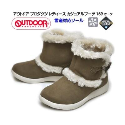 アウトドアプロダクツ OUTDOOR 靴 ブーツ ODW159 オーク 防寒 防水 防滑 防寒ブーツ ウインターブーツ ショート丈 ファー 冬靴 婦人 レディース