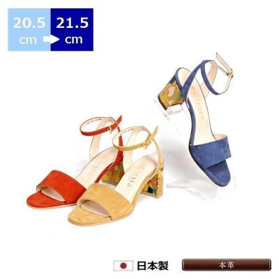 カラーコルクサンダル 20.5cm 21cm 21.5cm ヒール 6cm ワイズ E 革 チャンキーヒール レディースシューズ 婦人靴