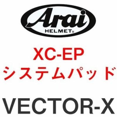 アライ(ARAI) ヘルメットパーツ XC-EP システムパッド 12mm 055842