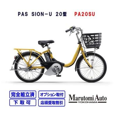 電動自転車 ヤマハ 小径 お買い物 2021年モデル 前後20インチ PAS SION-U シオンユー グロススモークイエロー PA20SU