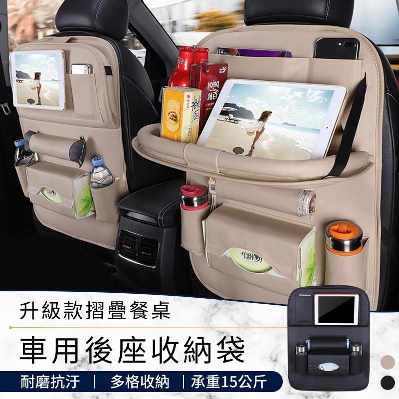 【雙11限定-ANTIAN】汽車多功能置物架車用餐桌 後座椅背置物掛袋 車載置物