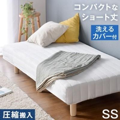 マットレス 脚付き セミシングル 一体型 マットレス ボンネル ショート丈 洗えるカバー 圧縮 コンパクト ベッド ベット 足つきマットレス