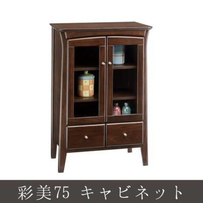 彩美75 キャビネット収納 家具 書棚 木製 ラック 多目的ラック 収納棚 幅63cm 高級感