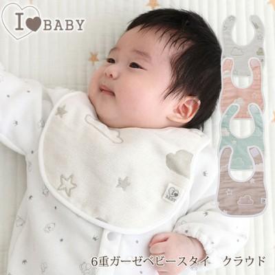 I LOVE BABY アイラブベビー 6重ガーゼベビースタイ クラウド ピンク