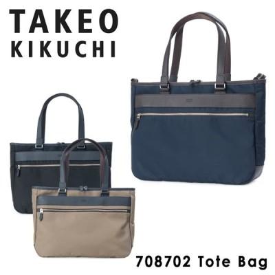 タケオキクチ トートバッグ 肩掛け メンズ グレール 708702 TAKEO KIKUCHI B4 ビジネスバッグ [PO5]