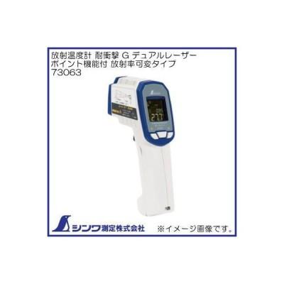 73063 放射温度計 G デュアルレーザー ポイント機能付 放射率可変タイプ シンワ測定 工業用