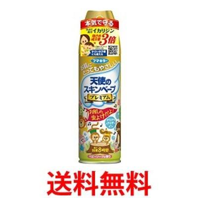 フマキラー 天使のスキンベープ 200ml プレミアム ベビーソープの香り イカリジン配合 送料無料