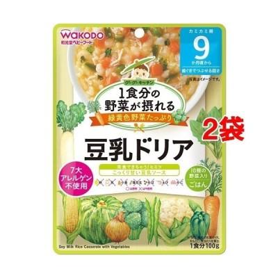 和光堂 1食分の野菜が摂れるグーグーキッチン 豆乳ドリア 9か月頃〜 ( 100g*2袋セット )/ グーグーキッチン