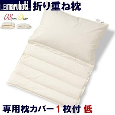 丸八真綿 マルハチプロダクト 折り重ね枕 専用カバー付 ホテル・旅館で人気の枕(まくら・マクラ)低い LOW