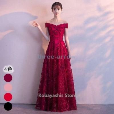 オフショルダーイブニングドレスワイン赤ロングパーティードレス発表会演奏会ドレス編み上げ結婚式ドレス二次会お呼ばれ